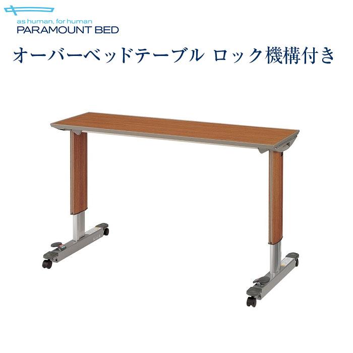 パラマウントベッド社製ベッド用 テーブル移動ロック機構付 オーバーベッドテーブル (91/100cm幅用)