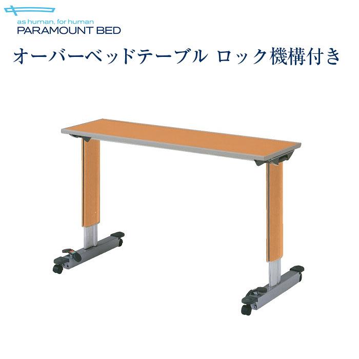 パラマウントベッド社製ベッド用 テーブル移動ロック機構付 オーバーベッドテーブル (83cm幅用)