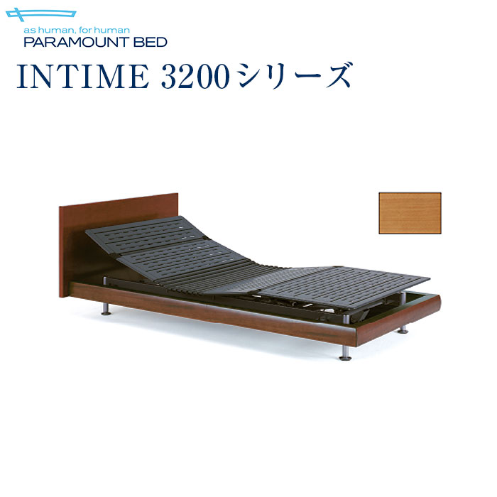 パラマウントベッド 電動ベッド INTIME 3200シリーズ シングルロング RS-3230R/RS-3230Y(レッド・イエロー)