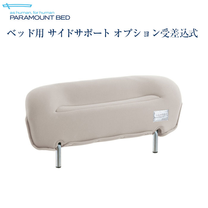 パラマウントベッド社ベッド用 サイドサポート オプション受差込式