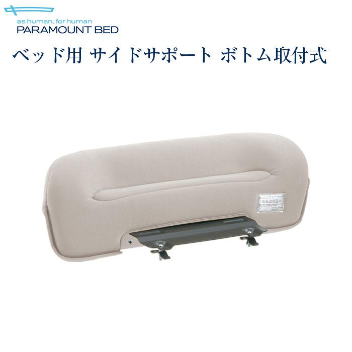 パラマウントベッド社製ベッド用 サイドサポート ボトム取付式
