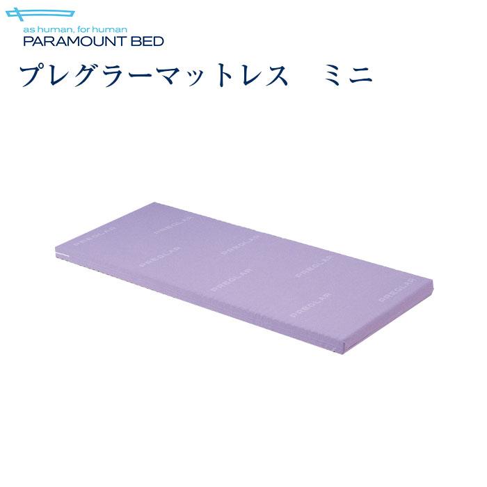 【送料無料】パラマウントベッド社製ベッド用 プレグラーマットレス ミニ(KE-5511Q,KE-5531Q)