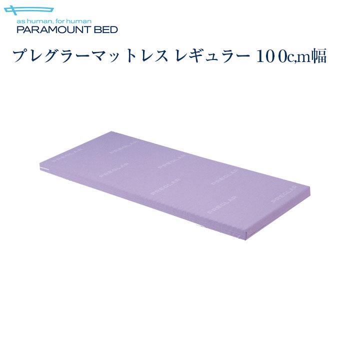 【送料無料】パラマウントベッド社製ベッド用プレグラーマットレスレギュラー100cm幅