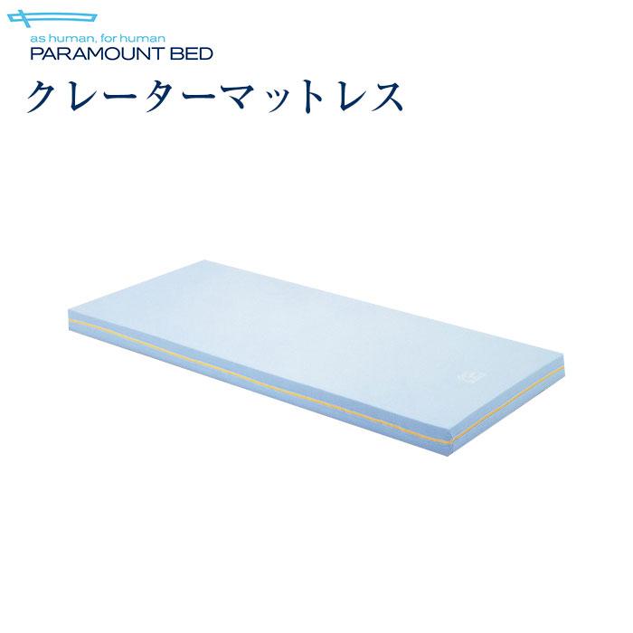 【送料無料】パラマウントベッド社製ベッド用 クレーターマットレス