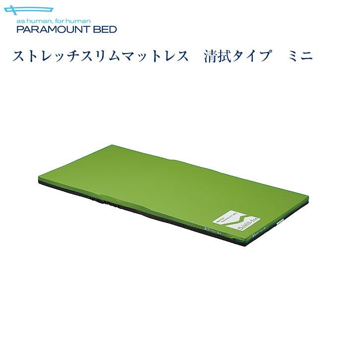 【送料無料】パラマウントベッド社製ベッド用 ストレッチスリムマットレス 清拭タイプ ミニ (KE-772SQ,KE-774SQ)
