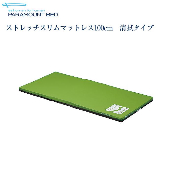 【送料無料】パラマウントベッド社製ベッド用ストレッチスリムマットレス100cm KE-777SQ 清拭タイプ