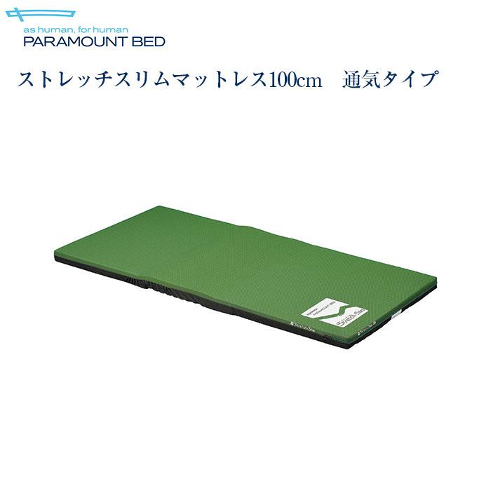 【送料無料】パラマウントベッド ストレッチスリムマットレス100cm KE-777TQ 通気タイプ