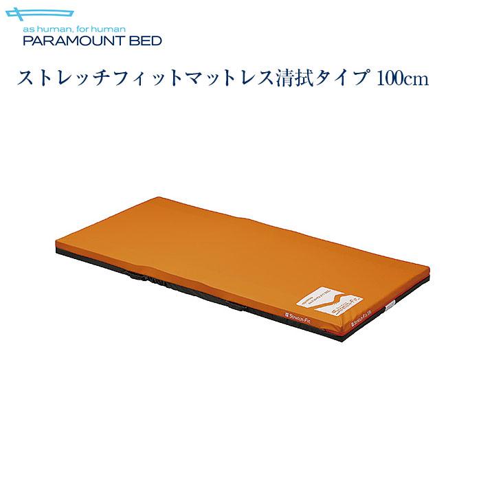 【送料無料】パラマウントベッド ストレッチフィットマットレス 100cm清拭タイプ KE-787SQ