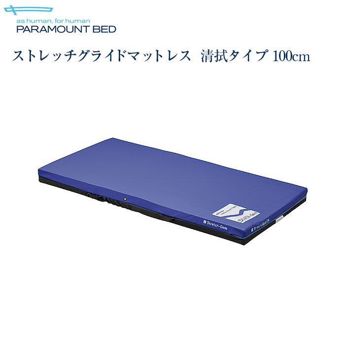 【送料無料】パラマウントベッド社製ベッド用 ストレッチグライドマットレス100cm 清拭タイプ KE-797SQ