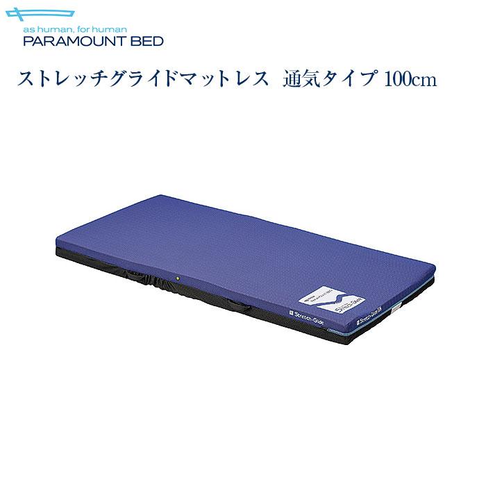 【送料無料】パラマウントベッド社製ベッド用 ストレッチグライドマットレス 100cm 通気タイプ KE-797TQ