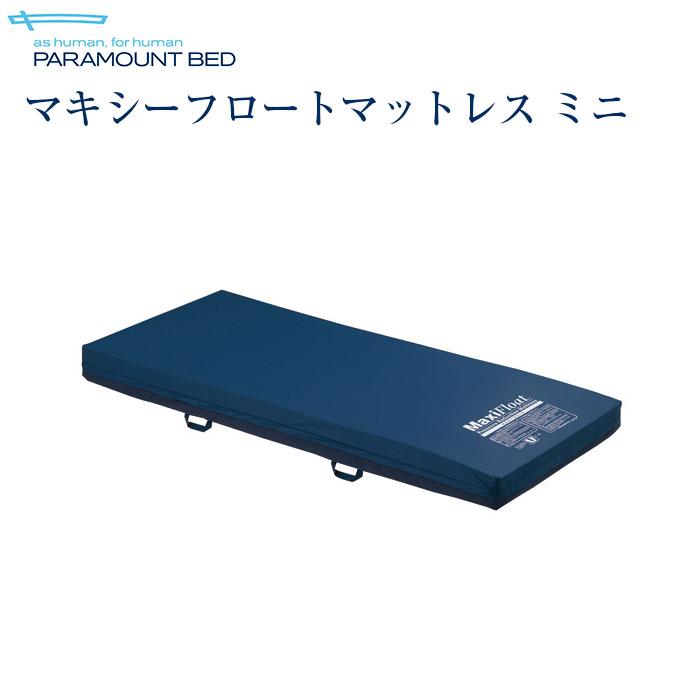 【送料無料】パラマウントベッド社製ベッド用 マキシーフロートマットレス ミニ (KE-8011A,KE-8031A)