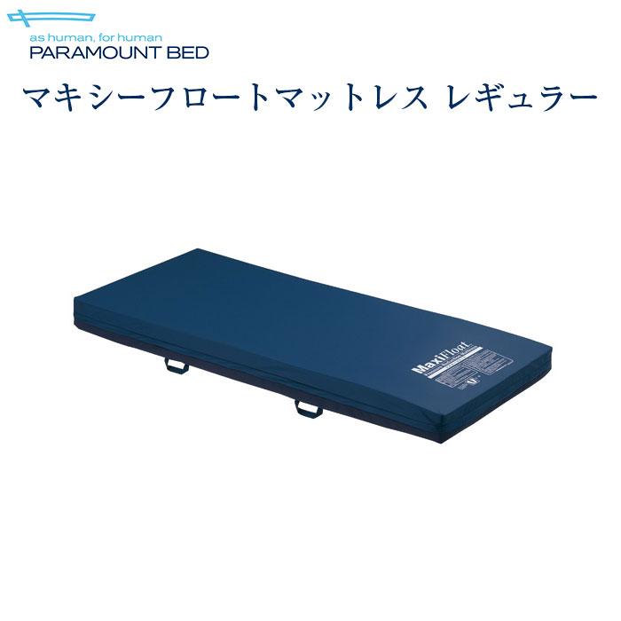 【送料無料】パラマウントベッド社製ベッド用 マキシーフロートマットレス レギュラー (KE-801A,KE-803A)