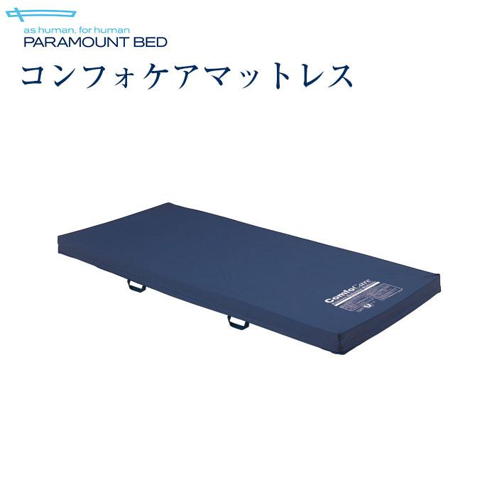 【送料無料】パラマウントベッド コンフォケアマットレス KE-811 KE-813