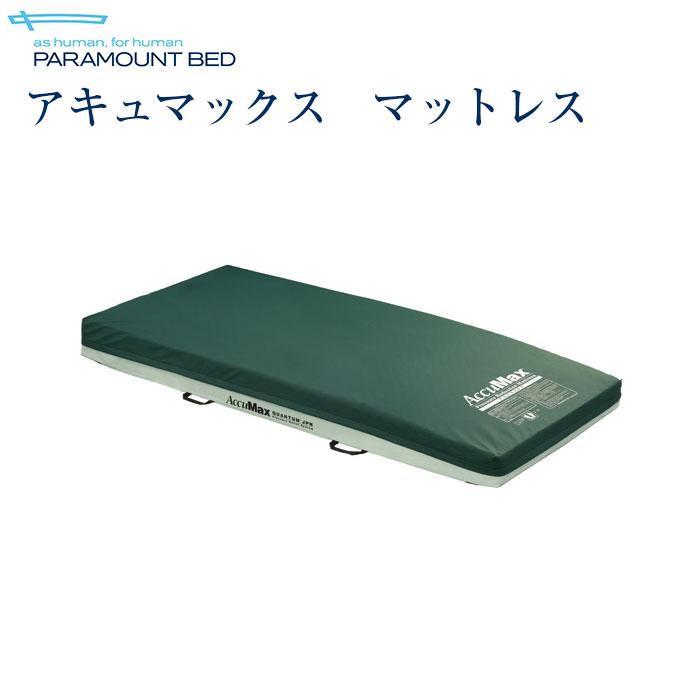 【送料無料】パラマウントベッド社製ベッド用 アキュマックス マットレス (KE-821,KE-823)