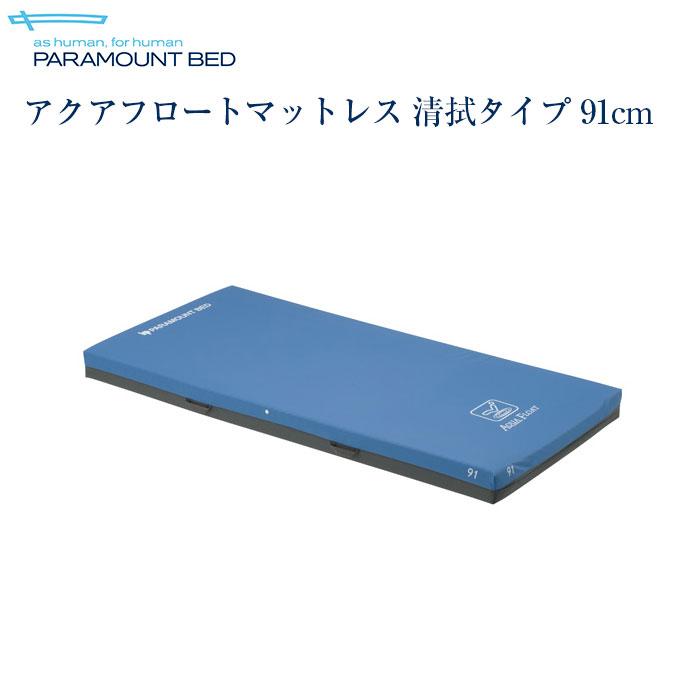 【送料無料】パラマウントベッド社製ベッド用 アクアフロートマットレス 清拭タイプ