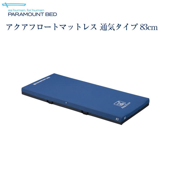 【送料無料】パラマウントベッド社製ベッド用 アクアフロートマットレス 通気タイプ 83cm