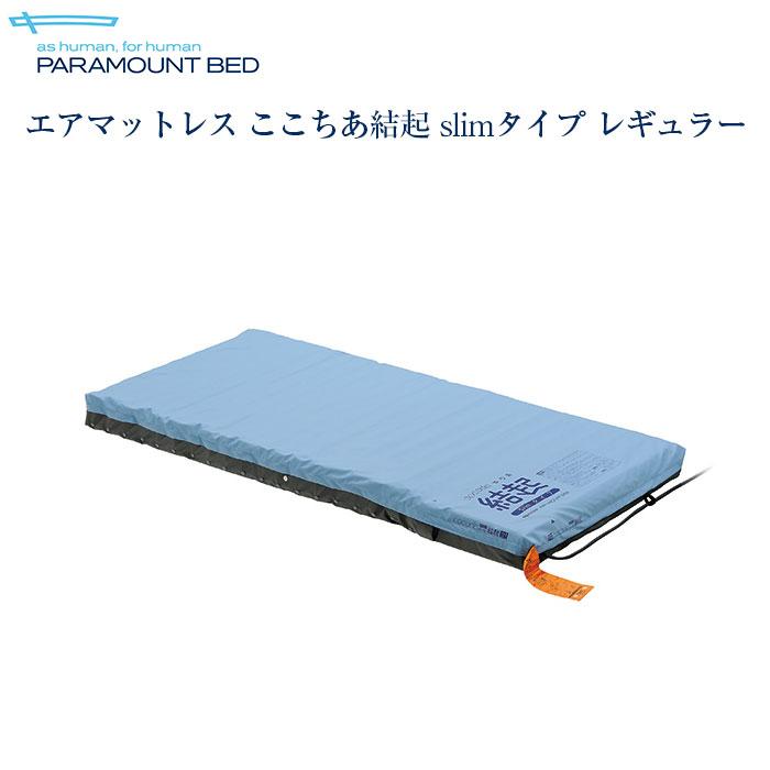 【送料無料】パラマウントベッド社製ベッド用 エアマットレス ここちあ結起 slimタイプ レギュラー (KE-921QS,KE-923QS)