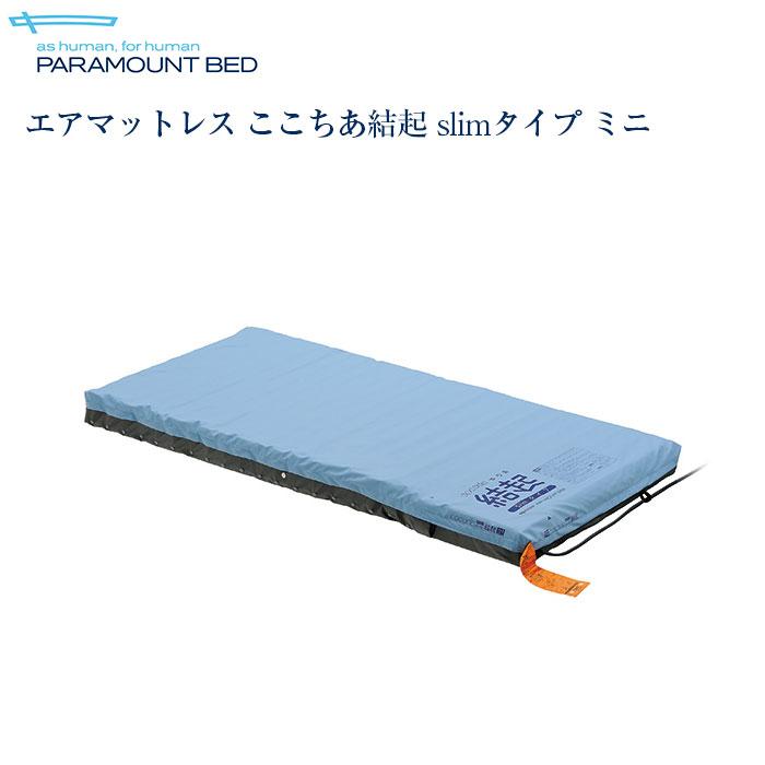 【送料無料】パラマウントベッド社製ベッド用 エアマットレス ここちあ結起 slimタイプ ミニ (KE-922QS,KE-924QS)