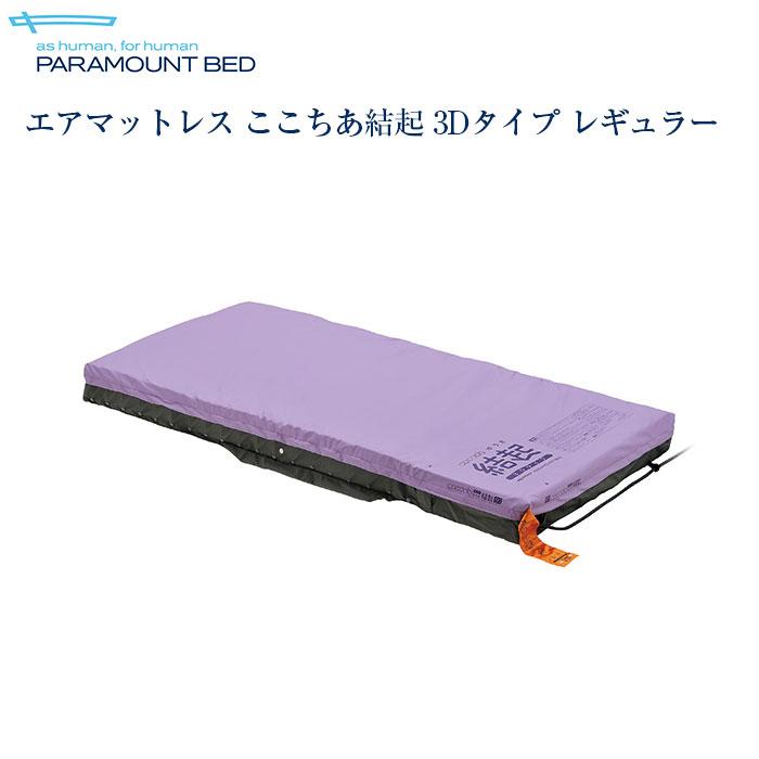 【送料無料】パラマウントベッド社製ベッド用 エアマットレス ここちあ結起 3Dタイプ レギュラー (KE-931QS,KE-933QS)