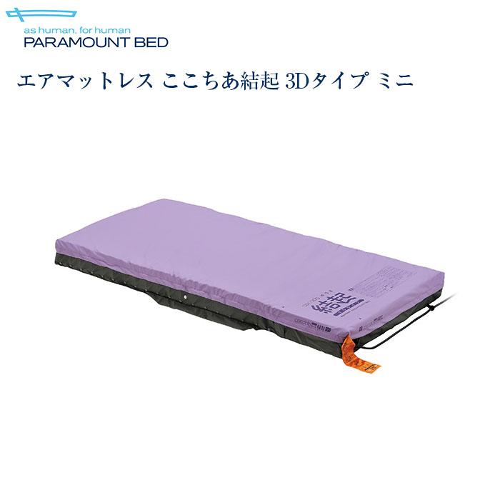 【送料無料】パラマウントベッド社製ベッド用 エアマットレス ここちあ結起 3Dタイプ ミニ (KE-932QS,KE-934QS)