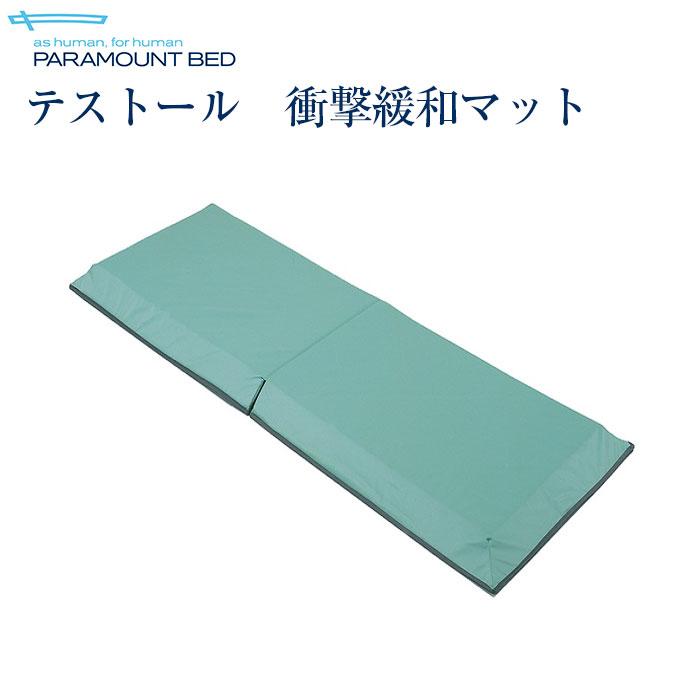 パラマウントベッド社ベッド用 テストール 衝撃緩和マット KE-200