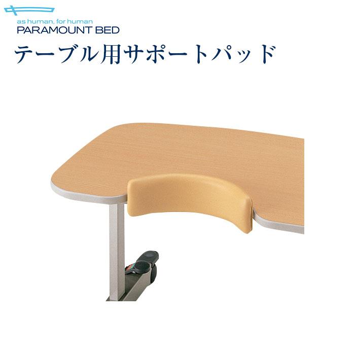 パラマウントベッド社製 テーブル用サポートパッド