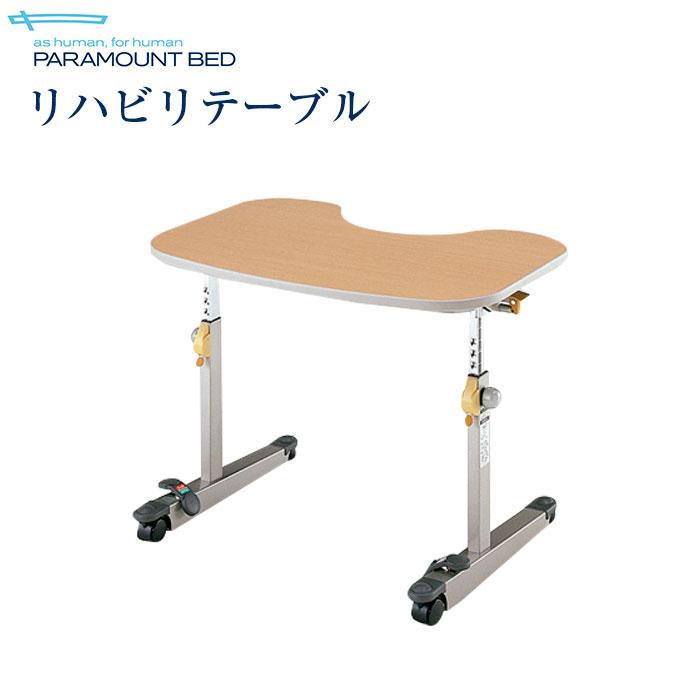 パラマウントベッド社製 リハビリテーブル