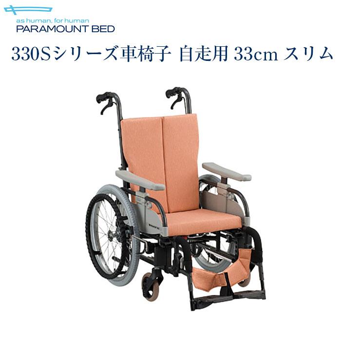 【送料無料】パラマウントベッド社製 330Sシリーズ車椅子 自走用 33cm スリム (KK-330SA,KK-330SB,KK-330SC)