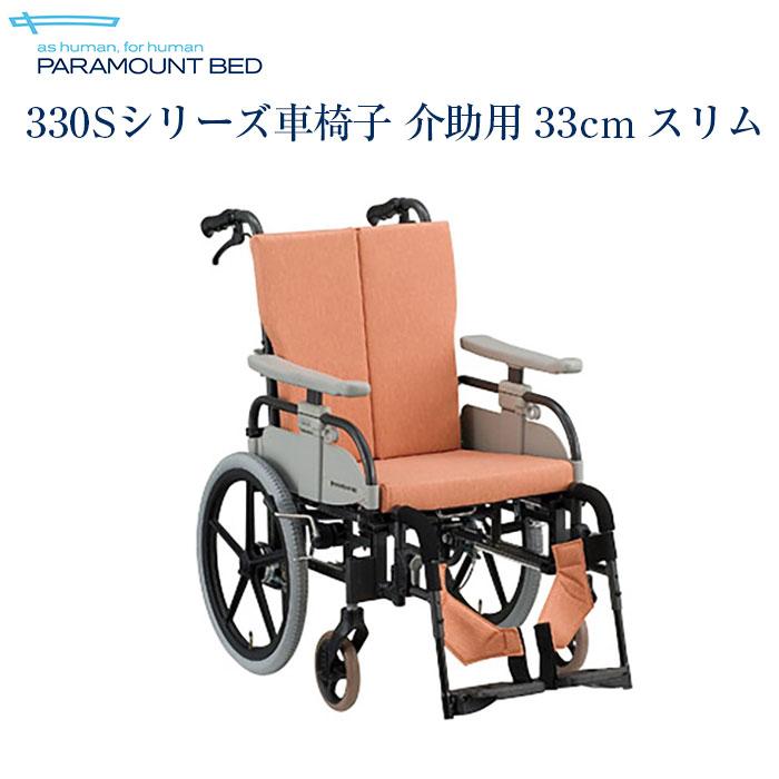 【送料無料】パラマウントベッド社製 330Sシリーズ車椅子介助用 33cm スリム (KK-331SA,KK-331SB,KK-331SC)