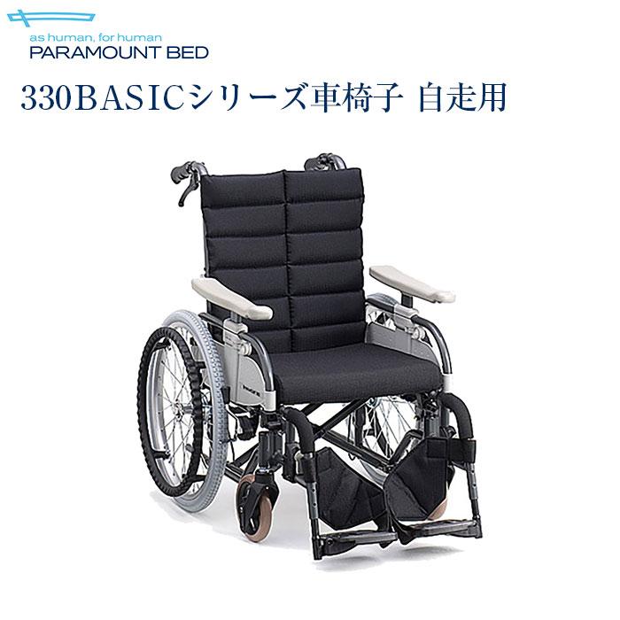 【送料無料】パラマウントベッド社製 330BASICシリーズ車椅子 自走用 (KK-360MD,KK-400MD)