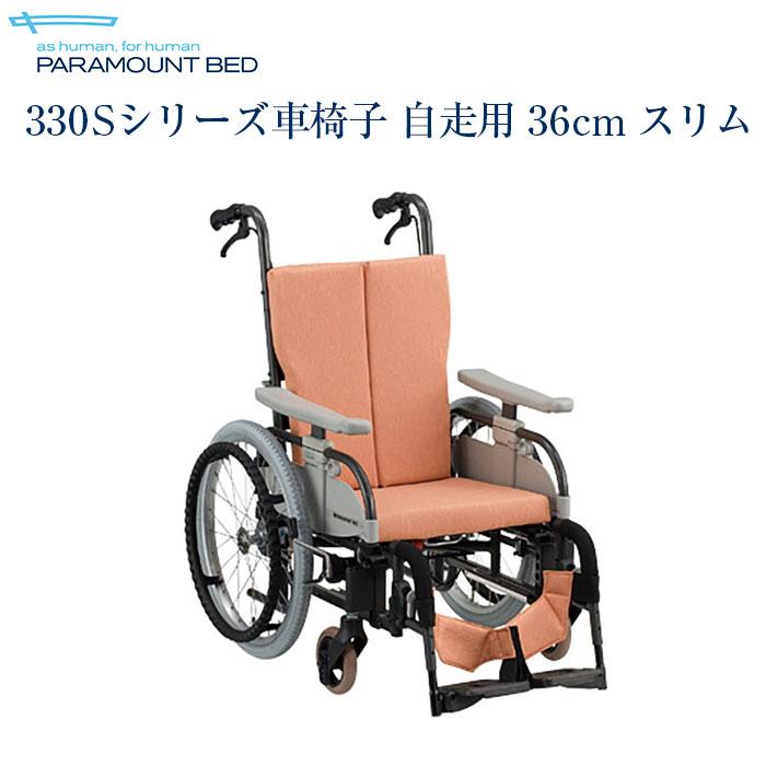 【送料無料】パラマウントベッド社製 330Sシリーズ車椅子 自走用 36cm スリム