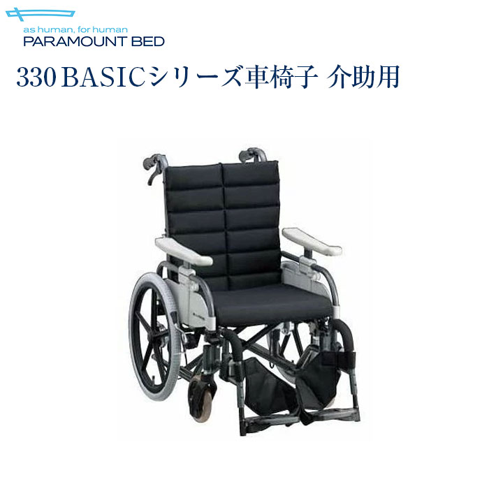 【送料無料】パラマウントベッド社製 330BASICシリーズ車椅子 介助用