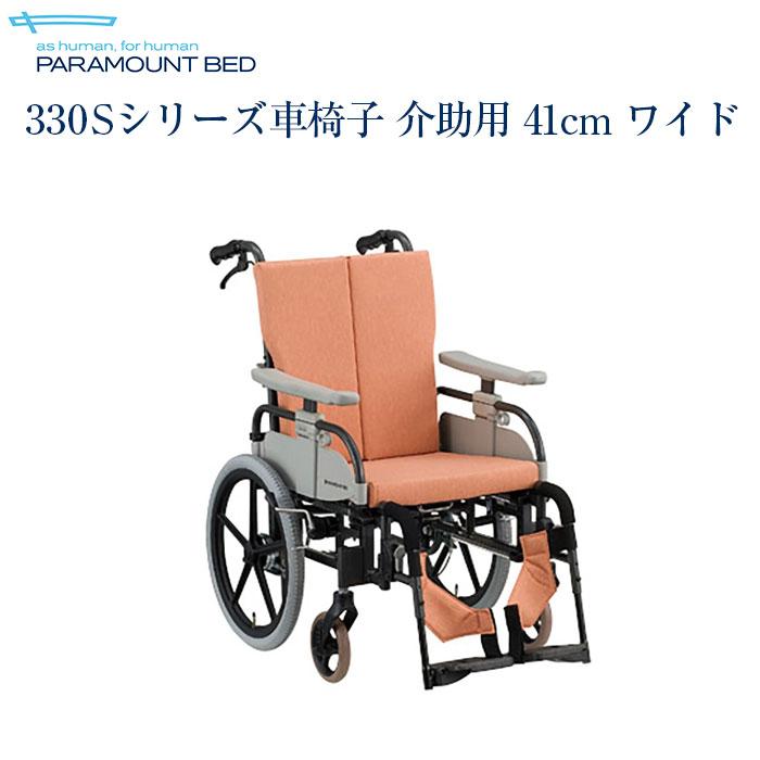 【送料無料】パラマウントベッド社製 330Sシリーズ車椅子介助用 41cm ワイド (KK-411WA,KK-411WB,KK-411WC)