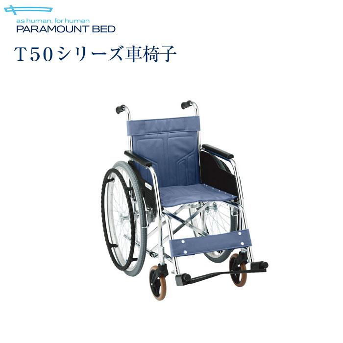 パラマウントベッド T50シリーズ 車椅子 車いす