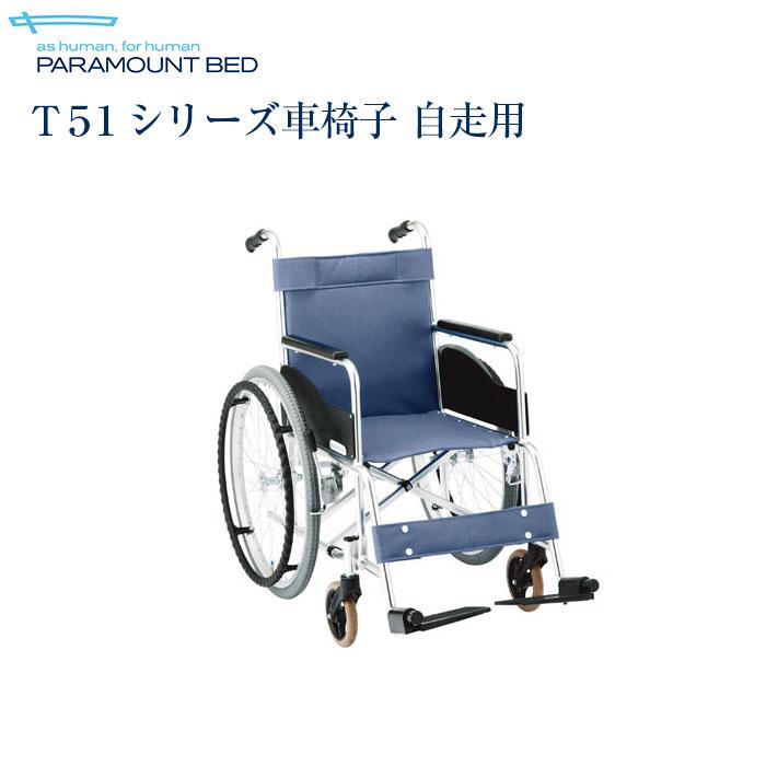 【送料無料】パラマウントベッド社製T51シリーズ車椅子 自走用