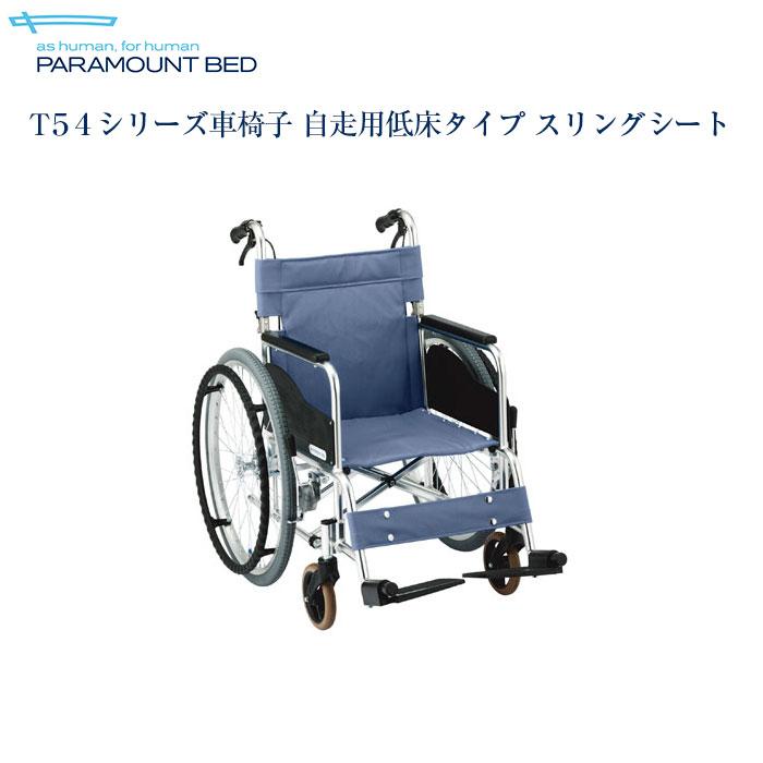 【送料無料】パラマウントベッド社製T54シリーズ車椅子 自走用低床タイプ スリングシート