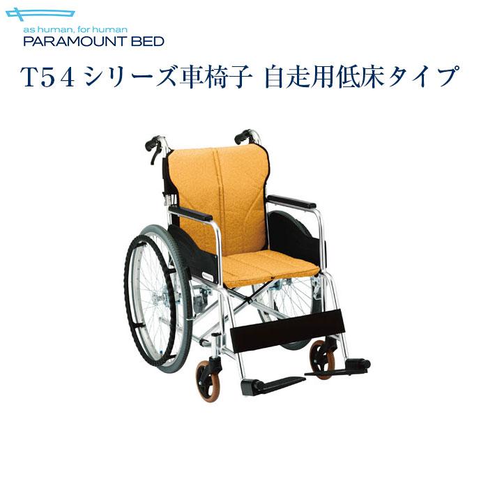 【送料無料】パラマウントベッド社製T54シリーズ車椅子 自走用低床タイプ クッションシート(KK-T540LR,KK-T540LG,KK-T540LP)