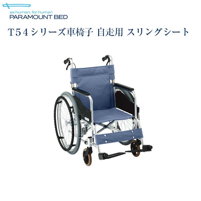 【送料無料】パラマウントベッド社製T54シリーズ車椅子 自走用 スリングシート