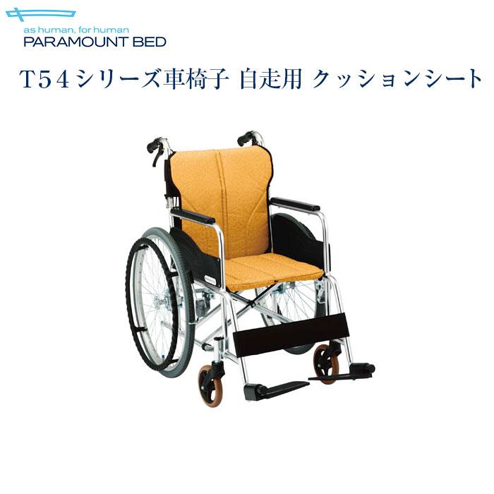 【送料無料】パラマウントベッド社製T54シリーズ車椅子 自走用 クッションシート (KK-T540MR,KK-T540MG,KK-T540MP)