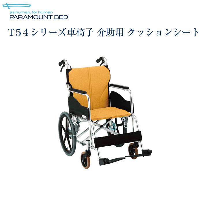 【送料無料】パラマウントベッド社製T54シリーズ車椅子 介助用 クッションシート (KK-T545MR,KK-T545MG,KK-T545MP)