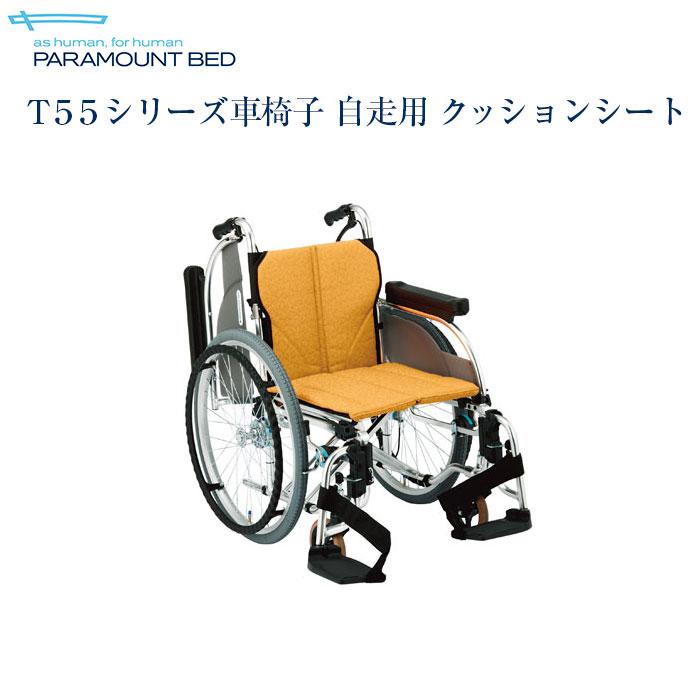 【送料無料】パラマウントベッド社製T55シリーズ車椅子 自走用 クッションシート (KK-T550MR,KK-T550MG,KK-T550MP)