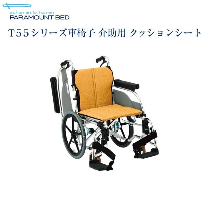 【送料無料】パラマウントベッド社製T55シリーズ車椅子 介助用 クッションシート(KK-T555MR,KK-T555MG,KK-T555MP)