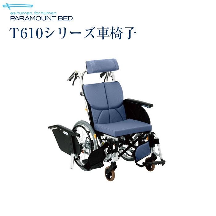 【送料無料】パラマウントベッド社製 T610シリーズ車椅子