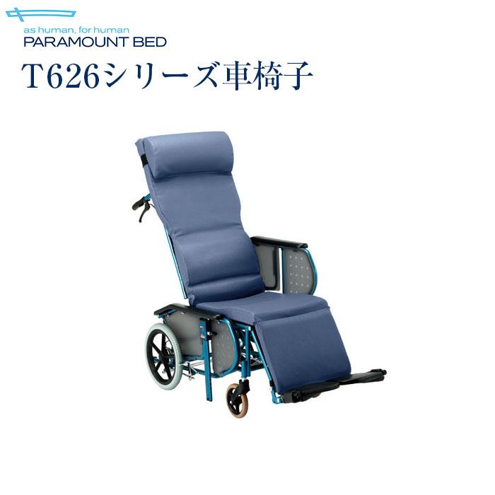 パラマウントベッド T626シリーズ 送料無料お手入れ要らず 車いす問合番号:6155 車椅子 おすすめ特集