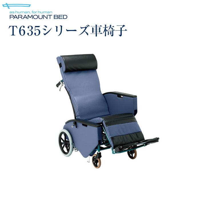 【送料無料】パラマウントベッド社製 T635シリーズ車椅子
