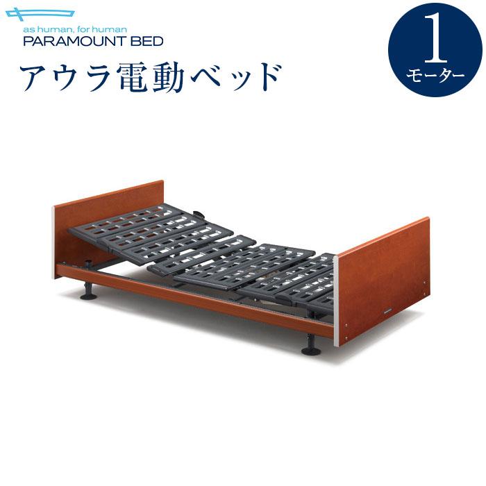 【送料無料】パラマウントベッド社製ベッドアウラ電動ベッド1モーター電動ベッド 91cm幅