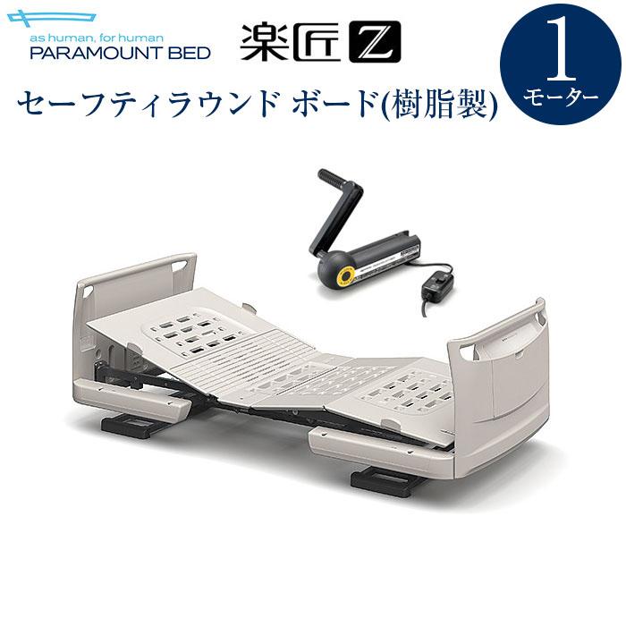 【送料無料】パラマウントベッド社製ベッド 楽匠Z1モーションシリーズ (樹脂製)スマートハンドル付属 ミニ(KQ-7120S,KQ-7100S)
