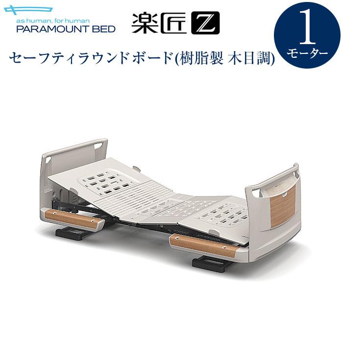 【送料無料】パラマウントベッド社製ベッド 楽匠Z1モーションシリーズ (樹脂製・木目調)ミニ (KQ-7121,KQ-7100)