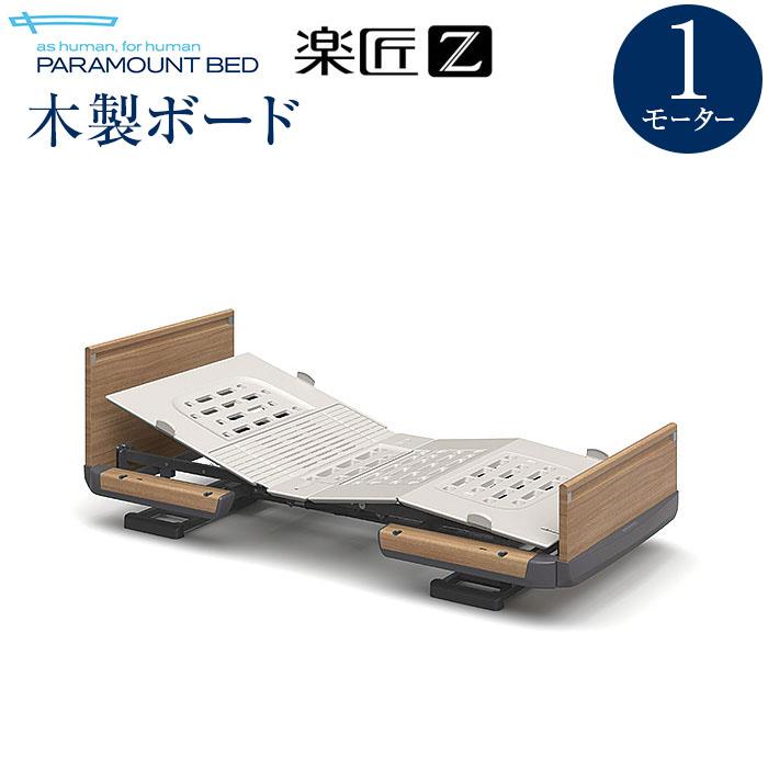 【送料無料】パラマウントベッド社製ベッド 楽匠Z1モーションシリーズ (木製)ミニ(KQ-7122,KQ-7102)02P05Dec15