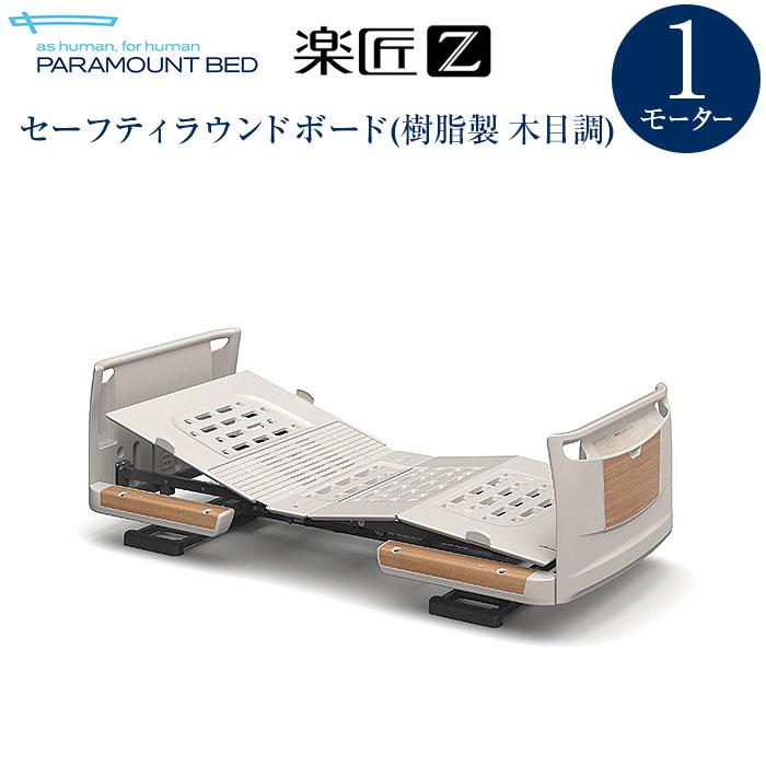 【送料無料】パラマウントベッド社製ベッド 楽匠Z1モーションシリーズ (樹脂製・木目調)レギュラー (KQ-7131,KQ-7111)